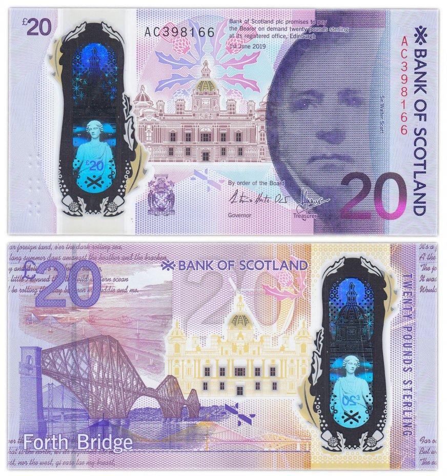 купить Шотландия 20 фунтов 2019 (2020) (Pick **) Bank of Scotland пластик