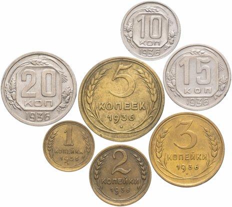 купить Полный набор монет 1936 года 1-20 копеек (7 монет)