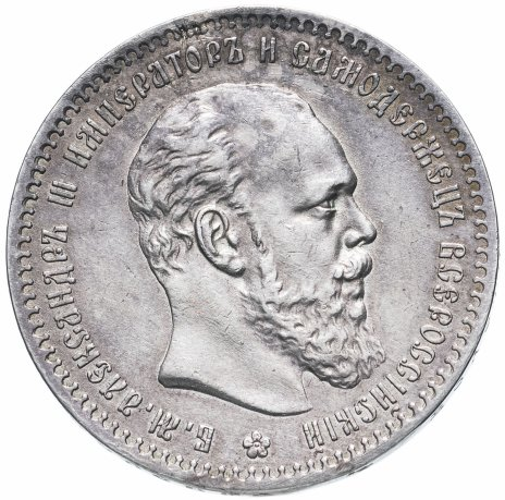 купить 1 рубль 1888 А.Г, Биткин №71