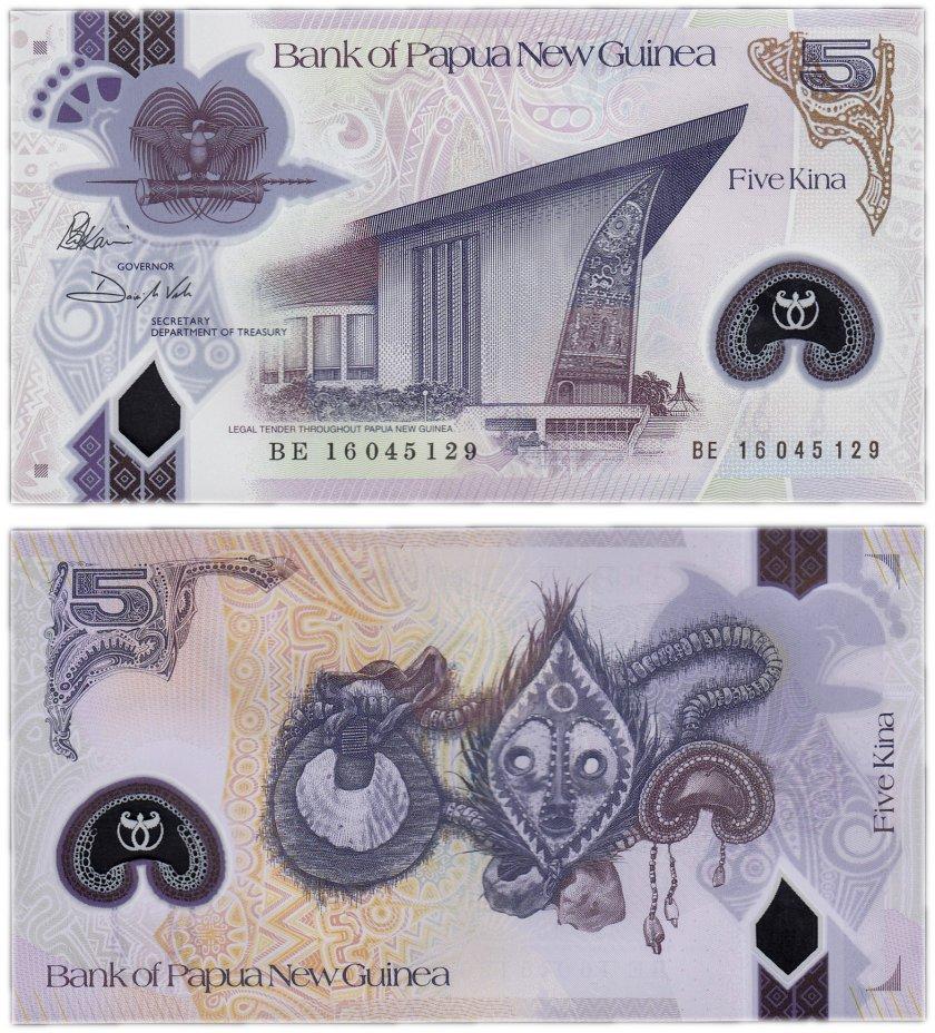 купить Папуа - Новая Гвинея 5 кина 2016 (Pick 51a)