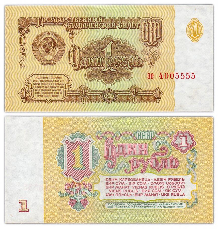 купить 1 рубль 1961 красивый номер 4005555