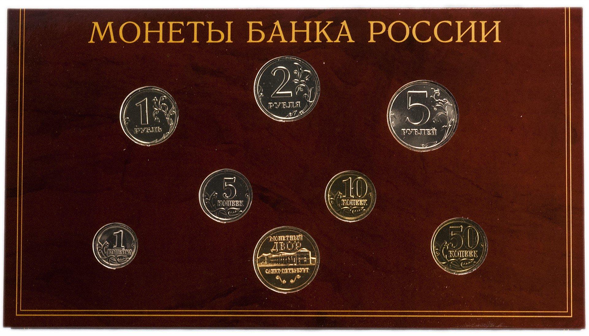 Куплю набор монет 2002 года юбилейные рублевые монеты