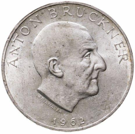 купить Австрия 25 шиллингов (shillings) 1962  Антон Брукнер