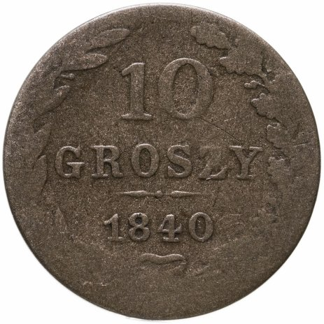 купить 10 грошей (groszy) 1840 MW русско-польские