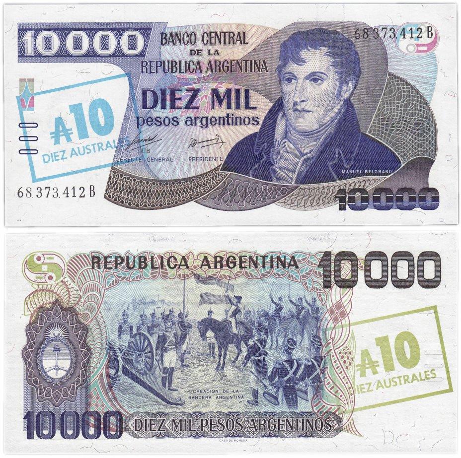 купить Аргентина 10 аустрал 1985 (Pick 322c)