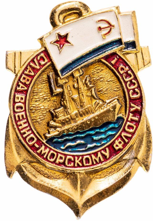 купить Значок Слава Военно - Морскому Флоту СССР (Разновидность случайная )