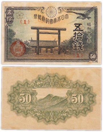 купить Япония 50 сен 1942 (Pick 59a) нумератор-1