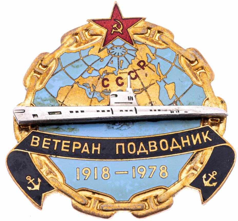 """купить Знак """"Ветеран подводник"""""""