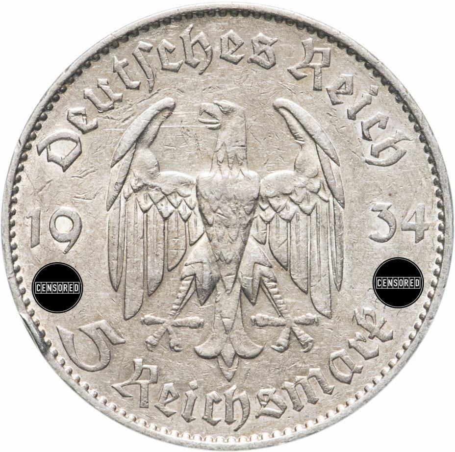 купить Германия (Третий Рейх) 5 рейхсмарок 1934, Двор F (Штутгарт), 1 год нацистскому режиму, Гарнизонная церковь в Потсдаме (Кирха)