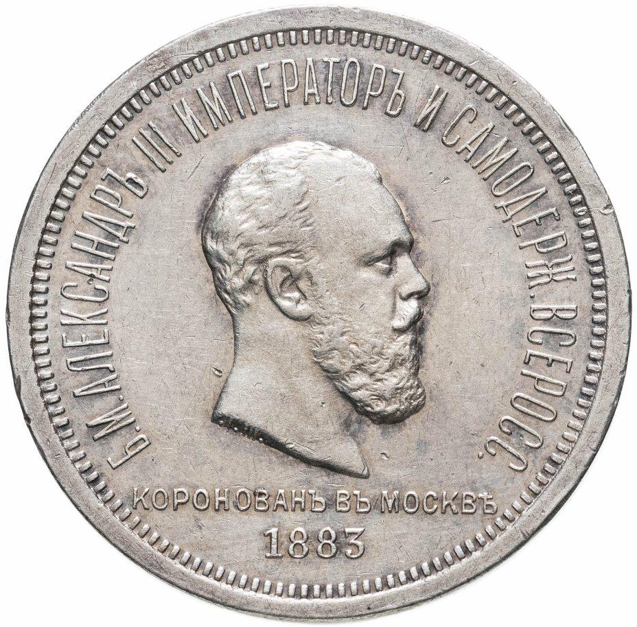 купить 1 рубль 1883 ЛШ в память коронации Императора Александра III