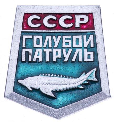 купить Значок СССР Голубой патруль  (Разновидность случайная )