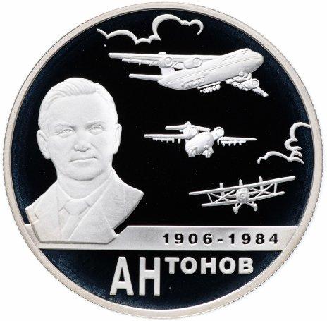 """купить 2 рубля 2006 ММД""""100-летие со дня рождения О.К. Антонова"""""""