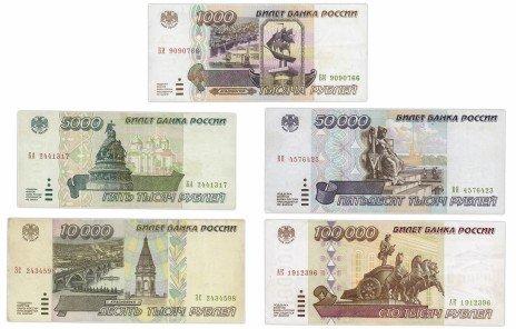 купить Набор банкнот образца 1995 года (5 штук) 1000-100000 рублей