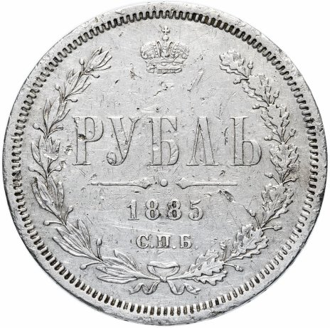 купить 1 рубль 1885 СПБ-АГ