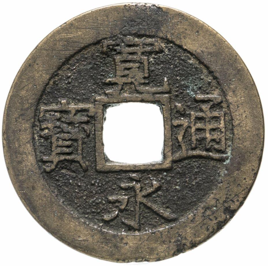 купить Япония, Канъэй цухо (Син Канъэй цухо), 4 мона, Фукагава, Эдо, 1769-88