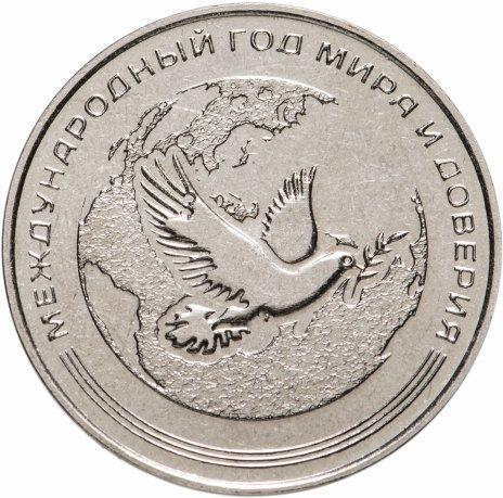 """купить Приднестровье 25 рублей 2021 """"Международный год мира и доверия"""""""