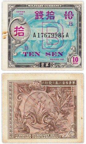 купить Япония 10 сен 1945 (Pick 63) Американская оккупация