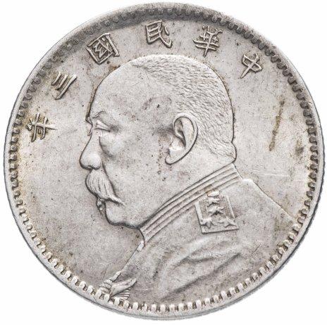 купить Китай 2 цзяо (20 центов) 1914
