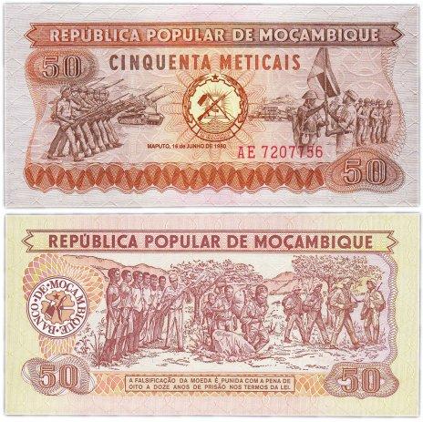 купить Мозамбик 50 метикал 1980 (Pick 125)