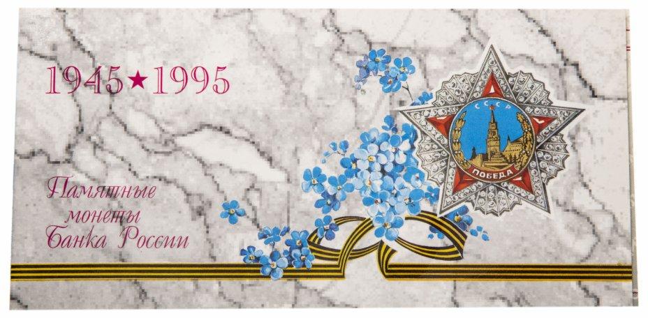 купить Набор 50 лет Победы 1995 ЛМД 50 лет Великой Победы в буклете