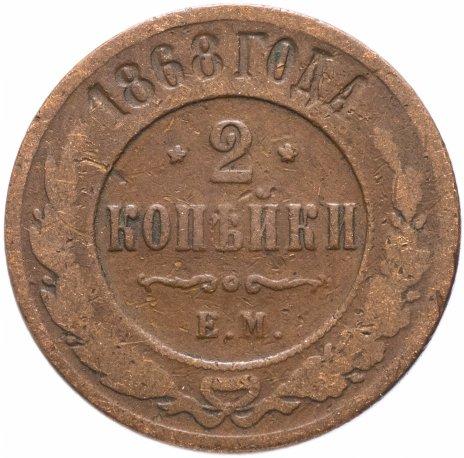 купить 2 копейки 1868 СПБ