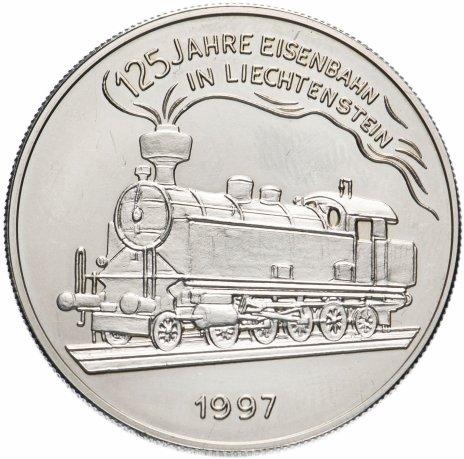 """купить Лихтенштейн 5 евро 1997 """"125 лет железным дорогам Лихтенштейна"""""""
