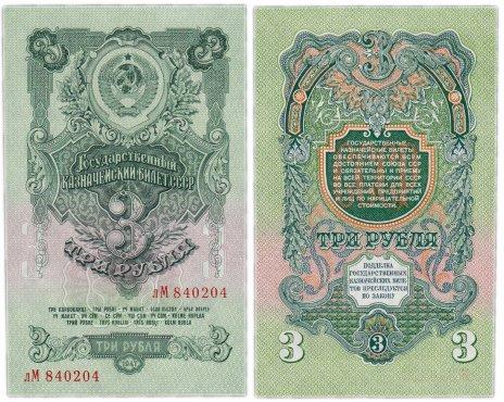 купить 3 рубля 1947 16 лент в гербе, 2-й тип шрифта, тип литер маленькая/Большая, В47.3.7 по Засько ПРЕСС