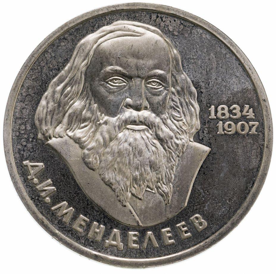 купить 1 рубль 1984  150-летие со дня рождения русского химика Д. И. Менделеева, стародел
