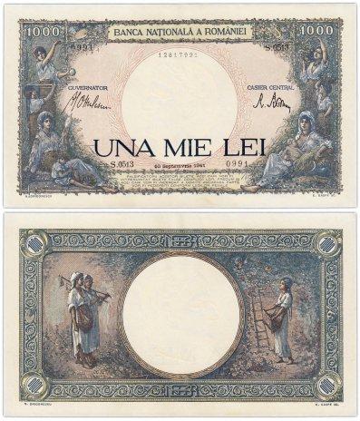 купить Румыния 1000 лей 1941 (Pick 52)