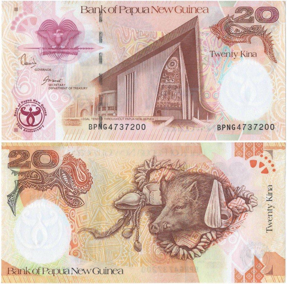 купить Папуа - Новая Гвинея 20 кина 2008 (Pick 36) 35 лет банку