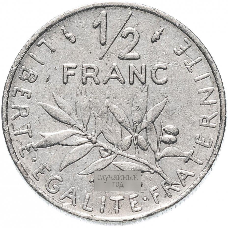 купить Франция 1/2 франка (franc) 1965-2001, случайная дата