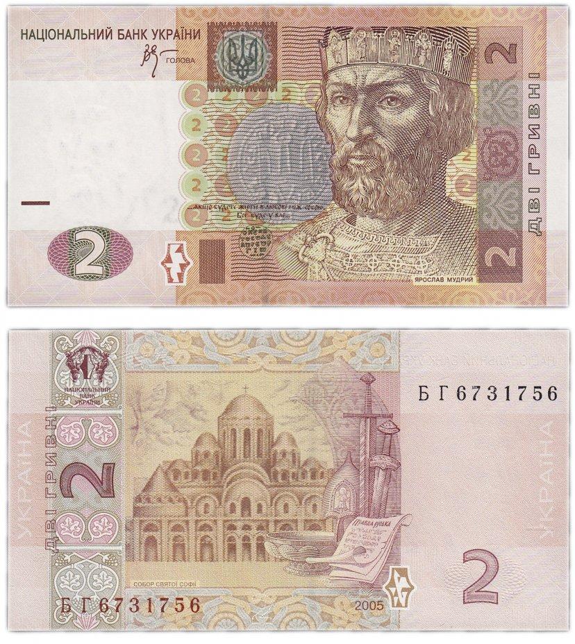 купить Украина 2 гривны 2005 (Pick 117b) Стельмах