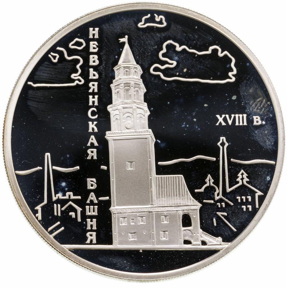 купить 3 рубля 2007 СПМД Невьянская наклонная башня (XVIII в.), Свердловская область