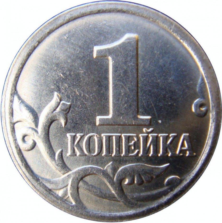купить 1 копейка 2007 года М штемпель 1А