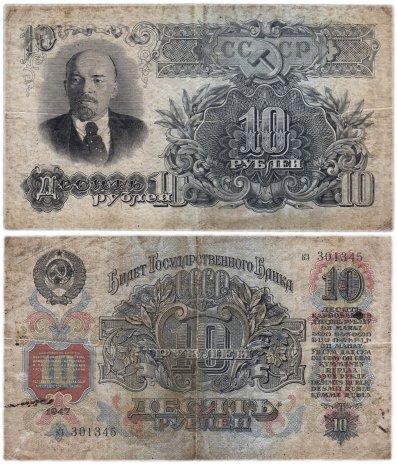 купить 10 рублей 1947 16 лент в гербе
