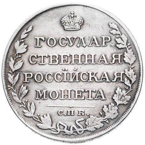 купить 1 рубль 1810 СПБ-ФГ старого типа
