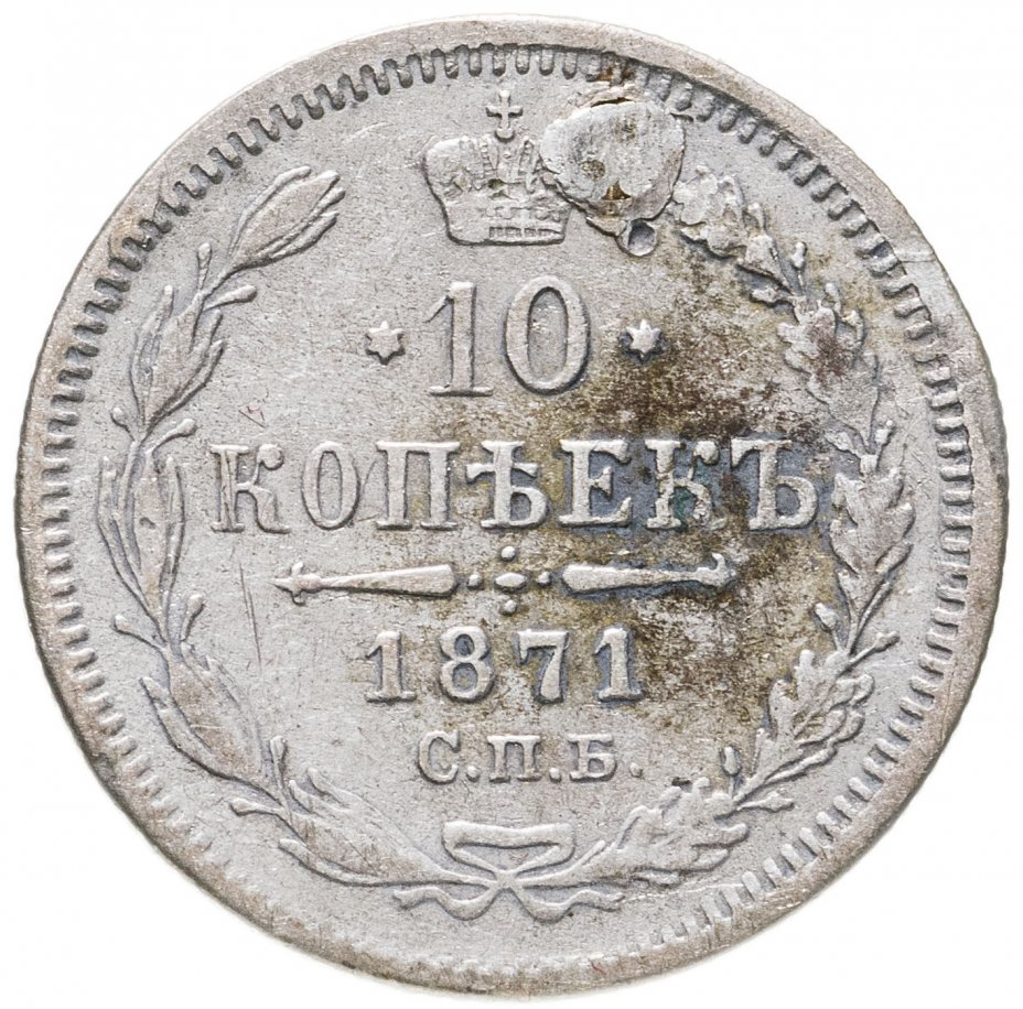 купить 10 копеек 1871 СПБ-HI