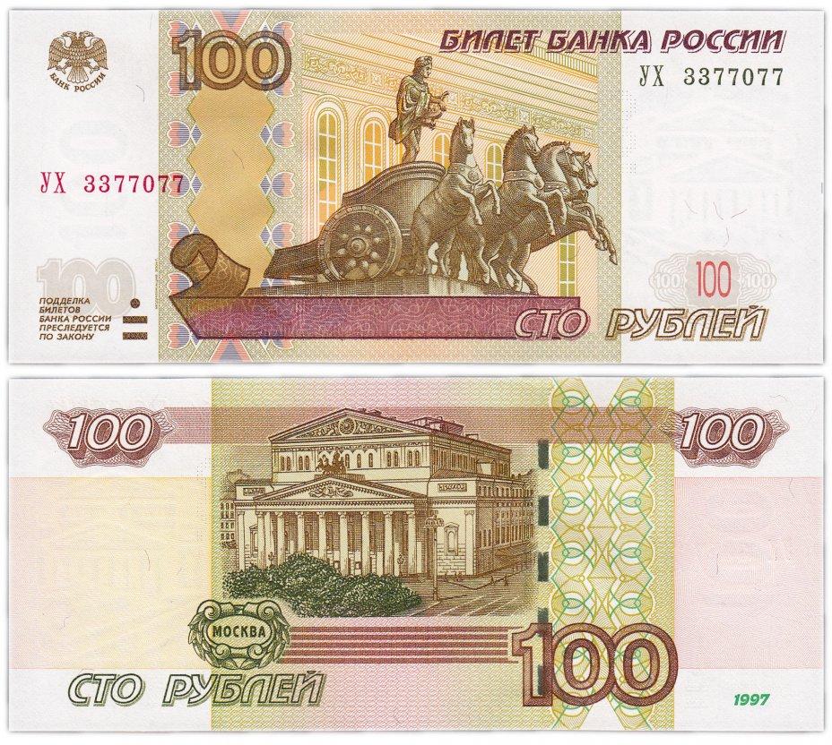 купить 100 рублей 1997 (модификация 2004) опытная серия УХ (опыт 3) красивый номер 3377077 ПРЕСС
