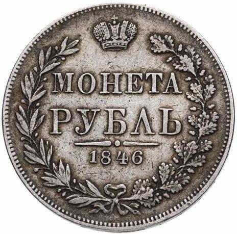 купить 1 рубль 1846 MW хвост веером