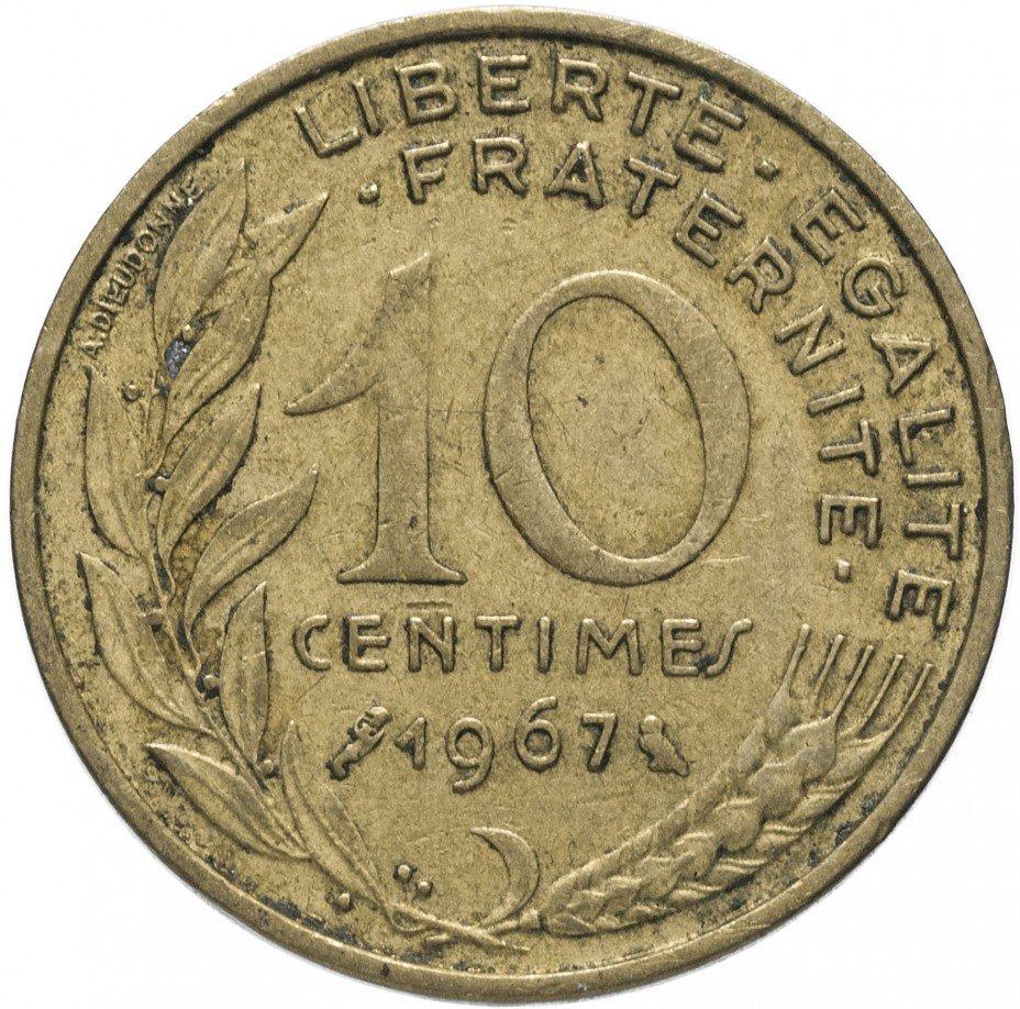 купить Франция 10 сантимов 1967