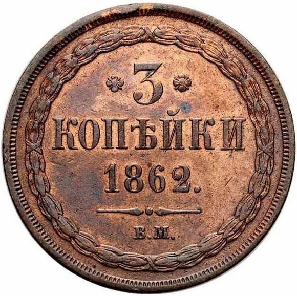 купить 3 копейки 1862 года ВМ
