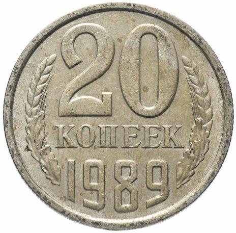 купить 20 копеек 1989