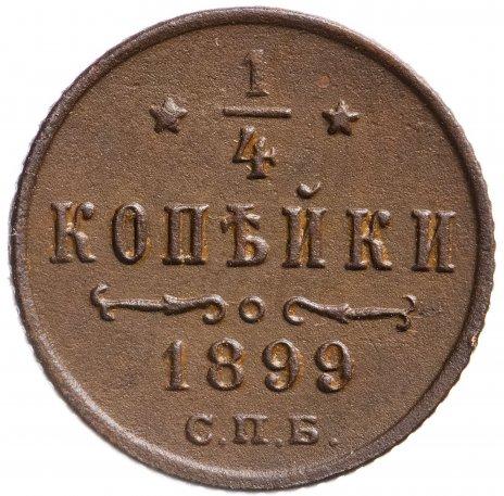 купить 1/4 копейки 1899 СПБ