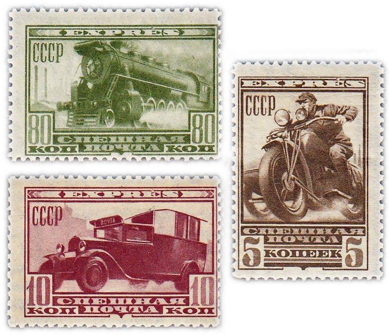 купить 1932 год Спешная почта Экспресс чистые