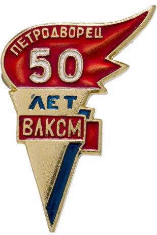 купить Значок 50 лет ВЛКСМ Петродворец