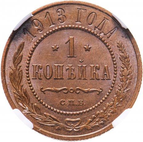 купить 1 копейка 1913 СПБ в слабе ННР MS64 BN