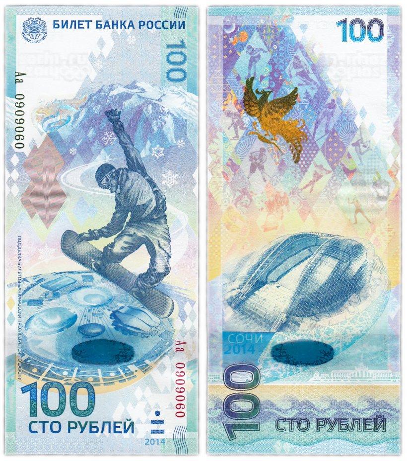 купить 100 рублей 2014 Сочи красивый номер Аа 0909060 ПРЕСС