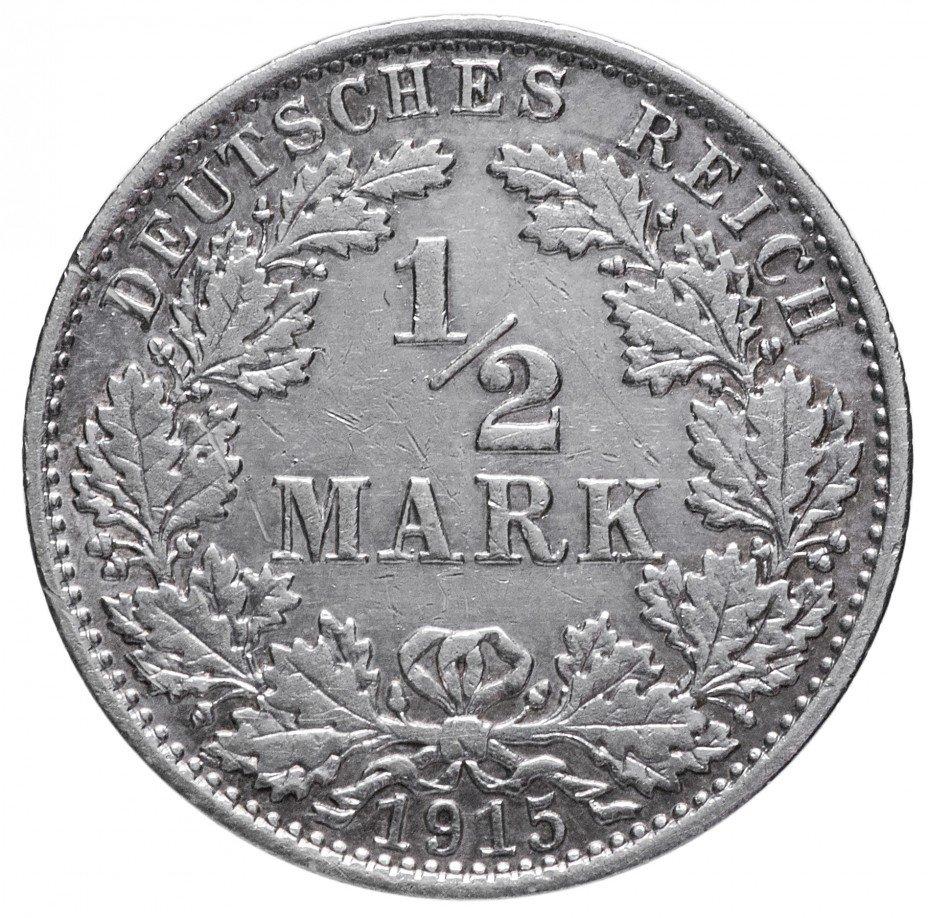 """купить Германия 1/2 рейх марки 1915 """"А"""""""