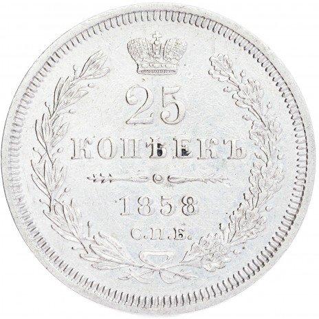 купить 25 копеек 1858 СПБ-ФБ