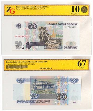 купить 50 рублей 1997 (без модификации) в слабе ZG GUNC 67 ПРЕСС